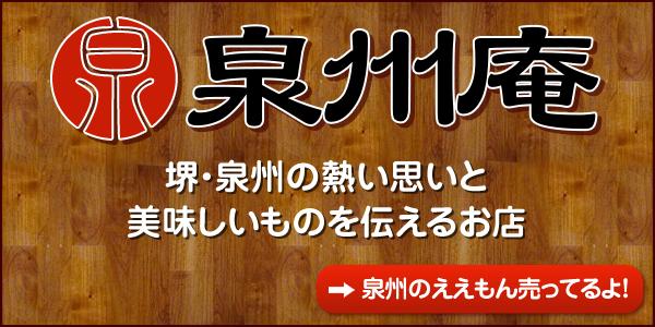 堺・泉州(南大阪)地域のお土産が揃う「泉州庵」。堺市優良観光みやげ品をはじめ、堺名物くるみ餅など和菓子やスイーツも。