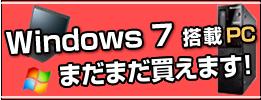 Windows 7 PC まだまだ買えます